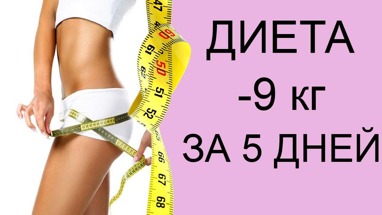 Диета на неделю — эффективная диета для похудения, минус 5 кг.