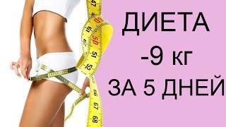 Лучшая Диета - за 5 дней до минус 9 килограмм. Меню диеты на каждый день