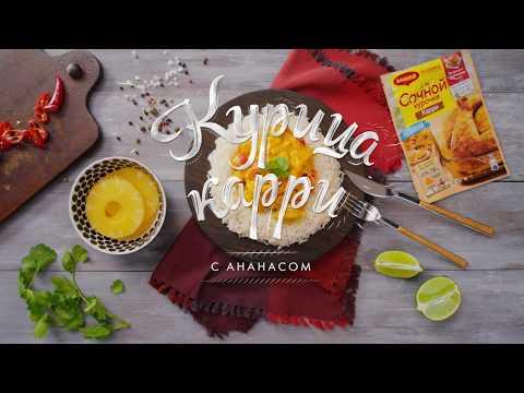 Рецепты от MAGGI®: Курица карри с ананасом