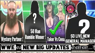 Strowman Tag Team Partner யார்.! 50 man Rumble winner யார்..? Cena Match Confirmed, SD NEW GM
