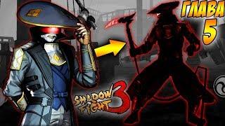 5 CHAPTER BOSS MASTER OKADA Shadow Fight 3 - the passage