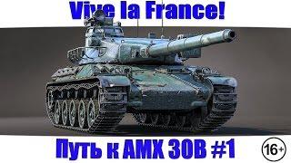 Vive la France! Путь к AMX 30B #1