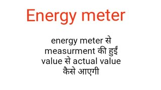 ENergy meter actual मे कैसे re…