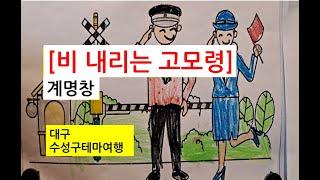 [비내리는고모령-계명창G]유인숙/ 대구 수성구테마여행