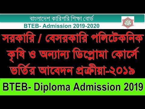 Govt/Non-Govt Polytechnic & Technical Admission 2019