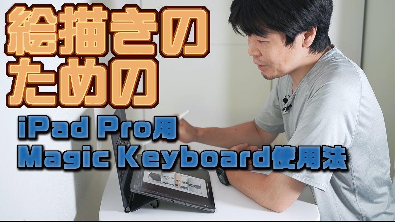 #017 絵描きのためのiPad Pro用Magic Keyboard使用法