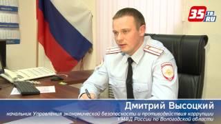 В Вологде мошенники обманули дольщиков на 85 миллионов рублей
