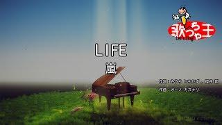 【カラオケ】LIFE/嵐