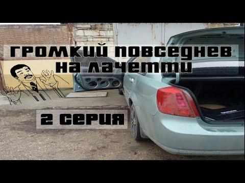 ГРОМКИЙ ФРОНТ НА ПОВСЕДНЕВ!!! 2 Серия!