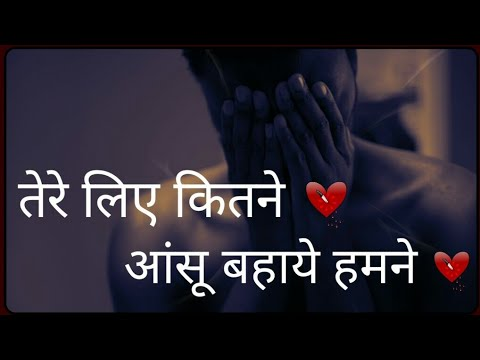 Rula Dene Wali Sad Shayari Status 💔 | Dard Bhari 2 Lines Shayari Status 💕 | Sad Love Shayari 💔