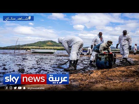 جزيرة موريشيوس.. كارثة جديدة في المحيط الهندي  - نشر قبل 53 دقيقة