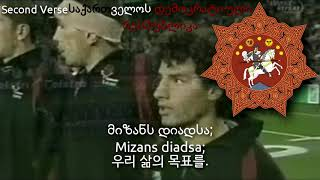National Anthem of Georgia (1918~1922/1990~2004) - დიდეგა (georgia former anthem, 조지아의 옛 국가)