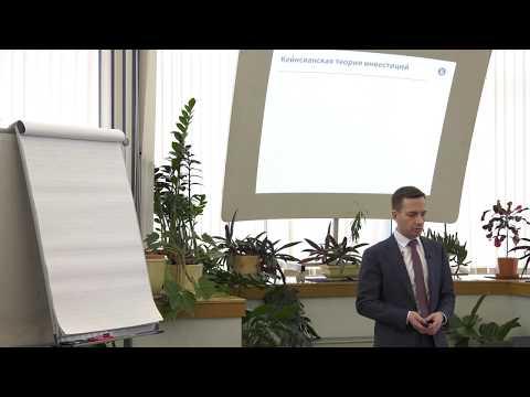 Лекция 1.10 Функция инвестиций и финансовый рынок