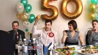 Юбилей Сергея - 50 лет!