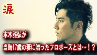 【芸能界感動話】本木雅弘が当時17歳の妻に贈ったプロポーズとは…!?【涙・感動の話】『涙あふれて』 thumbnail