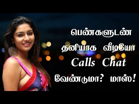 #TamilAirTech How To Best App For Live Video Chat With New Friends In Tamil