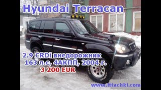 Обзор Hyundai Terracan 2.9 CRDi, 163 л.с, 4акпп, 10/2004 г.в.