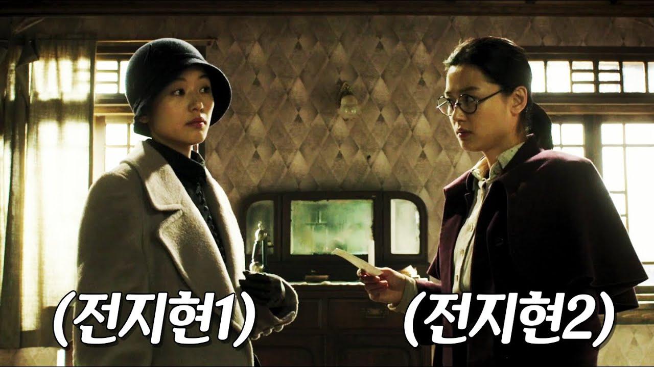 전지현이 두 명이라 더블로 재밌는 한국 최고의 오락영화  | 전지현 특별전 #3 (完)