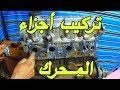 تركيب أجزاء محرك السيارة    Installation of engine parts