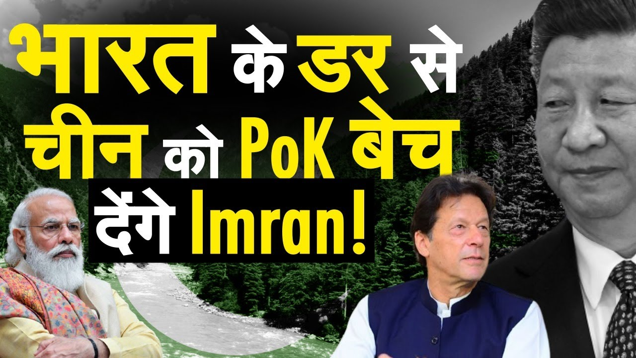 Download क्या भारत के डर से China को PoK बेचने वाले हैं Imran Khan?   Pok Elections   Pakistan Latest News