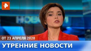 Утренние новости РЕН ТВ. Выпуск от 23.04.2020