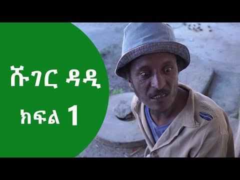 Ethiopia: ሹገር ዳዲ ክፍል 1 – Sugar Daddy drama Part 1
