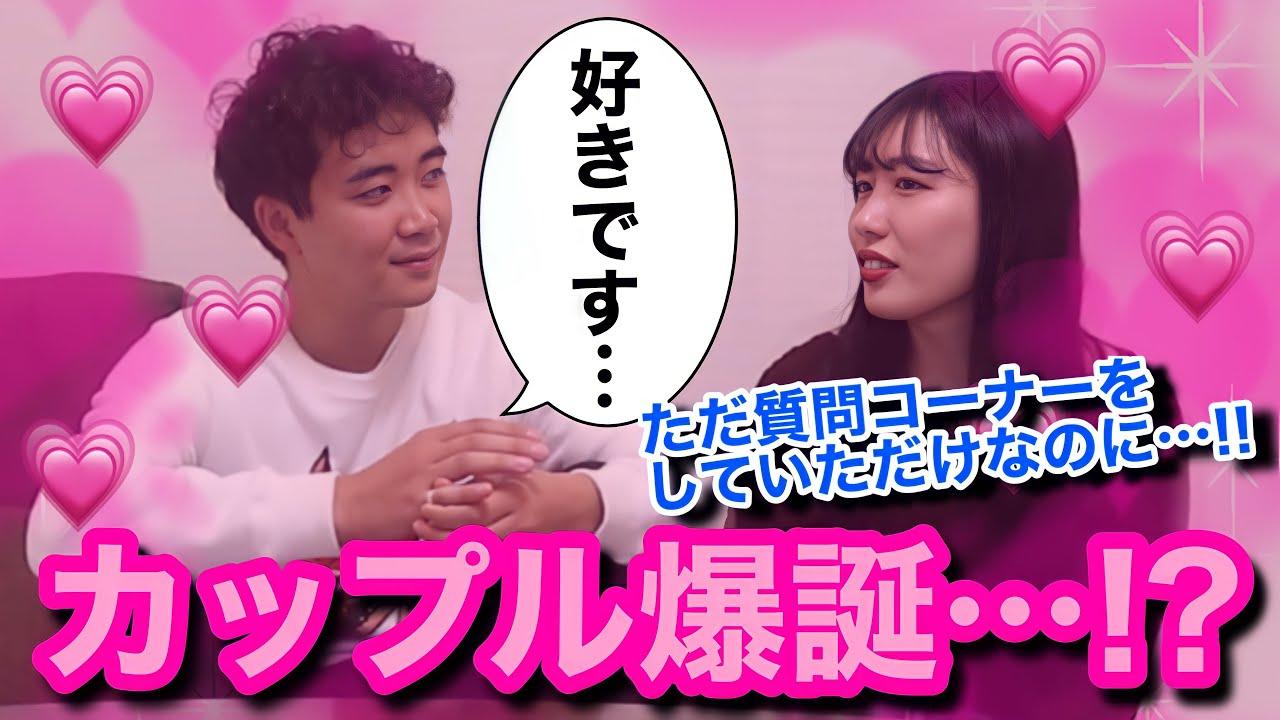 【コムドットコラボ】禁断の質問コーナーでまさかのカップル爆誕!