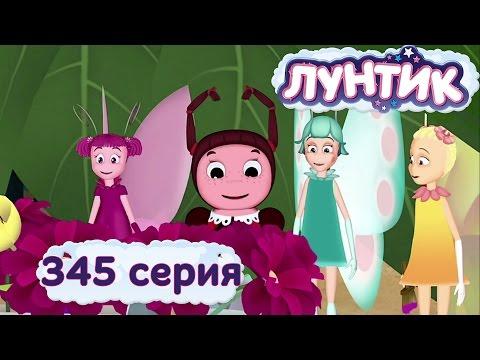 Лунтик и его друзья - 345 серия. Ещё лучше