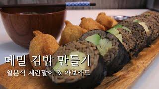 메밀 김밥 만들기 / 일본식 계란말이 & 아보카…