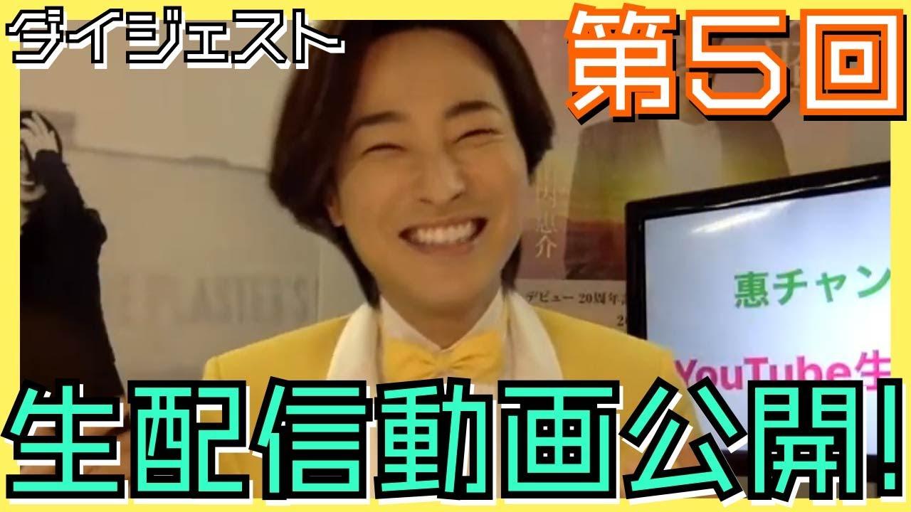 【第5回ダイジェスト】山内惠介はじめてのYouTube生配信アーカイブ動画を公開!