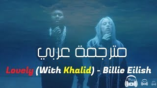 Billie Eilish - lovely (with Khalid) مترجمة عربي