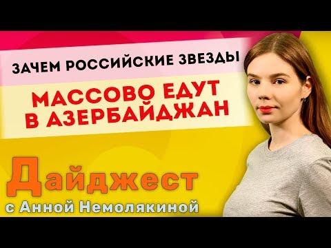 Дайджест с Анной Немолякиной: Зачем российские звезды массово едут в Азербайджан