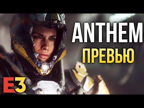 Anthem — А вдруг у BioWare получится? I Новые подробности I Е3 2018