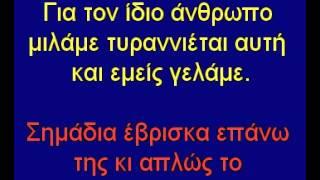 Pantelis Pantelidis & Basilis Karras-Gia Ton Idio Anthropo Milame Karaoke By Chris Sitaridis