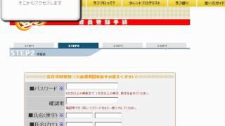 ラフブロブログの新規登録方法 「無料ブログ動画解説」