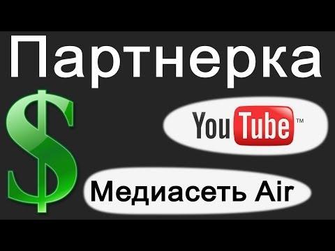 Партнёрская программа от медиасети Air на Youtube / Прямая партнёрка, AdSense, Монетизация,Заработок