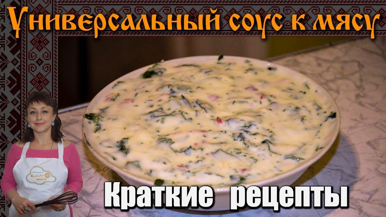 Универсальный  белый соус. Идеален к мясу и рыбе / Краткие рецепты / Slavic Secrets