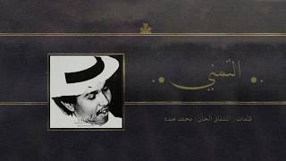 محمد عبده - التمني | استديو قديم