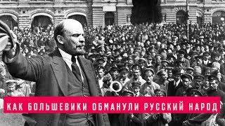 Как большевики обманули русский народ | Почему идеология коммунизма была принята? | Революция 1917