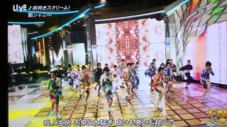 FNS歌の夏祭り〜関ジャニ∞〜前向きスクリーム!
