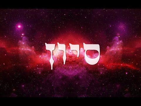 The month of Sivan - The Kavanah Show on 101.9 ChaiFm - Rabbi Alon Anava