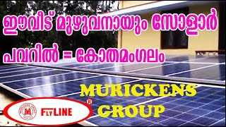 solar inverter -8 KW solar power unit installed by murickens group  - kothamangalam