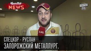 Запорожский Металлург | СпецКор.Чисто News Русик Ханумак