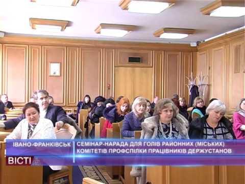 Семінар-нарада для голів районних іміських комітетів профспілки працівників держустанов