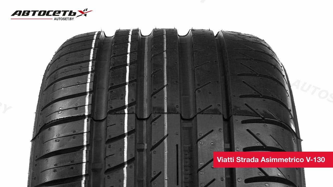 Характеристики, фото, описание и размеры шин viatti. Отзывы о шинах и обсуждение резины виатти на форуме. Здесь вы можете купить шины viatti.