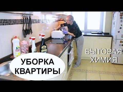 УБОРКА КВАРТИРЫ: Кухня, ванная комната | БЫТОВАЯ ХИМИЯ Bagi