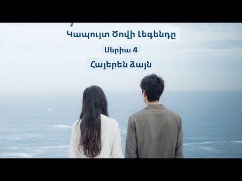 [Հայերեն ձայն STRAWBERRYVOICE_TV] Կապույտ Ծովի Լեգենդը( Легенда Синего Моря)- Սերիա 4