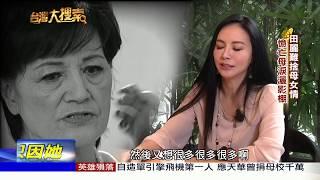 2017.07.15台灣大搜索/獨家訪女星田麗 揭二婚離婚內幕
