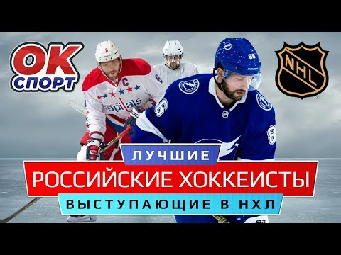 Лучшие российские игроки, выступающие в Нхл
