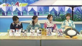 咲なま-姫松高校麻雀部すぺしゃる 2019/08/21 植田佳奈 検索動画 29